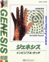 Genesis, Invisible Touch, Virgin, 28VC-1090