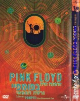 Pink Floyd, Live at Pompeii, Universal, 11039