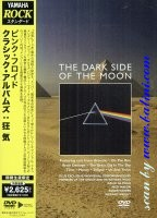 Pink Floyd, The Dark Side, of the Moon, Yamaha, YMBZ-10025
