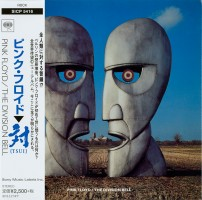 Pink Floyd, The division bell, Sony, SICP 5416