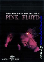 Pink Floyd, Tour Program Promo, 1988, , PF1988P