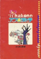 Various Artists, Hakone 71, , HAKONEPGM
