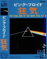 Pink Floyd, The Dark Side, of the Moon, Odeon, EMZA-3534