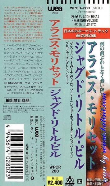 Bilbo S Alanis Morissette Japan Cd